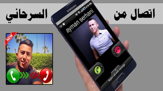 aymane serhani اتصال حقيقي  ايمن السرحاني - náhled