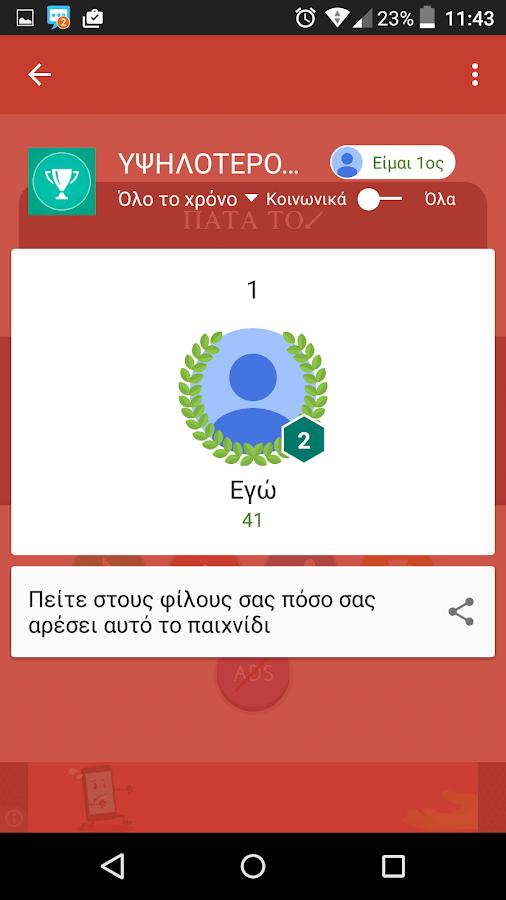 ΠΑΤΑ ΤΟ - στιγμιότυπο οθόνης