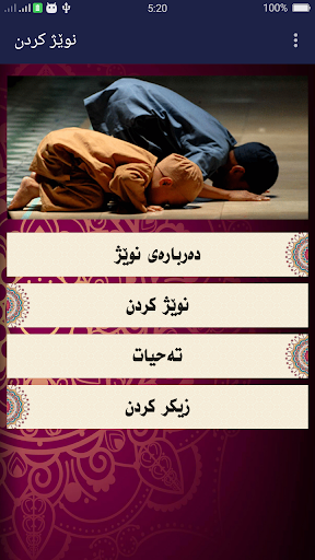 u0641u064au0631u0628u0648u0648u0646u0649 u0646u0648u064au0698 - Kurdish 2.0 screenshots 3