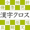 漢字読みクロスワード-無料で漢検クイズ!漢字パズルで脳トレしよう! icon