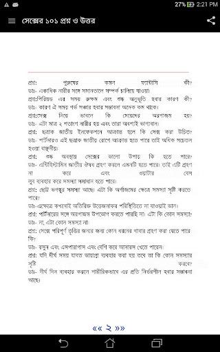 101 Bengali Sex Questions