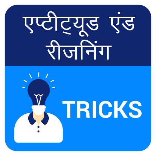 Aptitude & Reasoning Hindi
