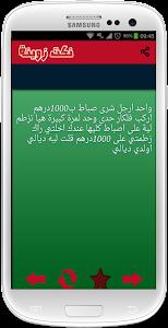 Nokat Zwina : نكت زوينة screenshot 1