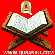 HOLY QURAN BY QARI OBAID UR REHMAN