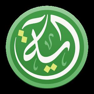 مجموعة تطبيقات اسلامية اختياري