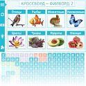 Кроссворд - Филворд2 icon