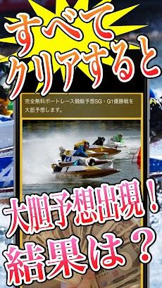 大胆予想完全無料ボートレース競艇予想SG・G1優勝戦のおすすめ画像3