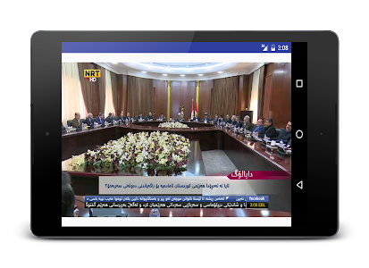 WebKoo Kurdish Media screenshot 7
