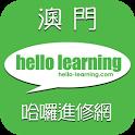 HELLO LEARNING 哈囉進修網 icon