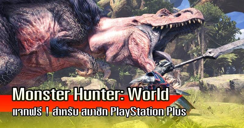 Monster Hunter: World แจกฟรี ! สำหรับ สมาชิก PlayStation Plus