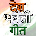 National Song - Deshbhakti Lyrics icon