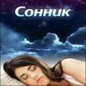 Сонник - сны и сновидения icon