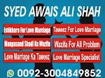 istikhara salafi,istikhara for marriage dua
