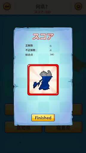 日本地図ゲーム image | 14
