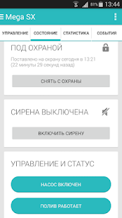 ZONT Ретро for PC-Windows 7,8,10 and Mac apk screenshot 7