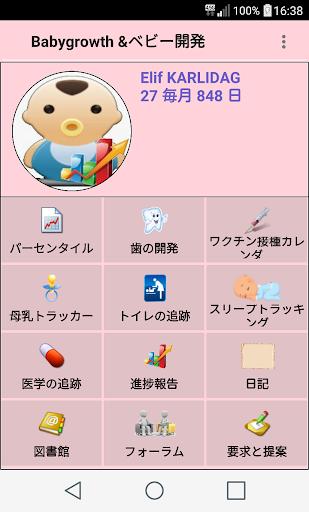玩免費遊戲APP|下載赤ちゃんの成長 app不用錢|硬是要APP