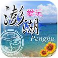愛玩澎湖 - 2019 更新版 (公開測試版)