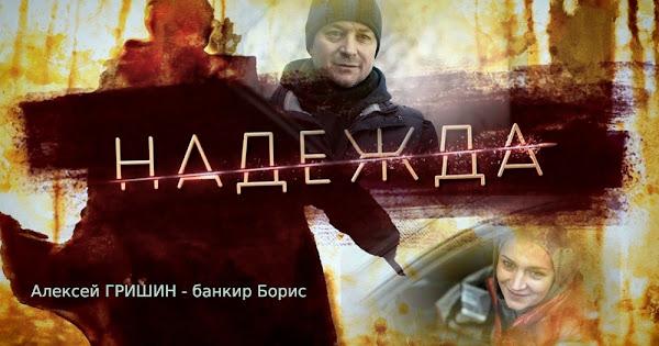 Фильмография Сериал НАДЕЖДА сайт ГРИШИН.РУ