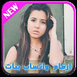 ارقام مطلقات المغرب للتعارف icon
