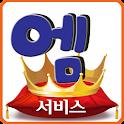 엠서비스 icon