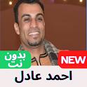 احمد عادل بدون نت icon