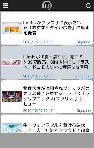 ITニュース イッキ読み!
