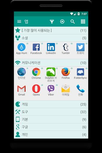 Glextor 앱 매니저 - 앱 관리 및 정리