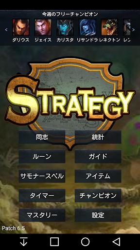 LOLの戦略