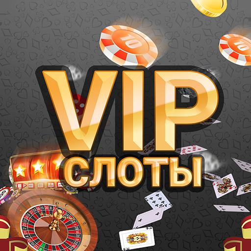 Игровые автоматы - VIP слоты