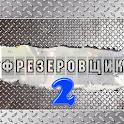 Фрезеровщик 2 icon