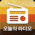 오늘의 라디오 - (라디오 앱, 라디오 코리아, 라디오 주파수, 라디오 스타) icon