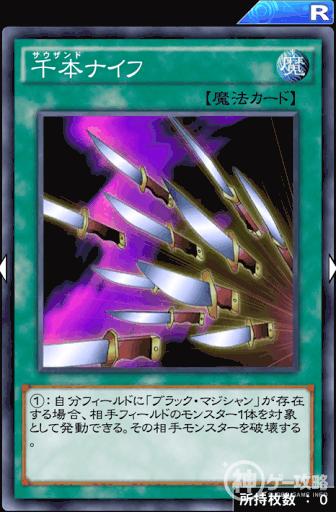 千本ナイフ