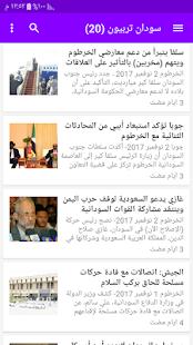 أخبار السودان اليوم عاجل - náhled