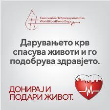Светски ден на крводарителство! Дарувај... - Здружение на ...