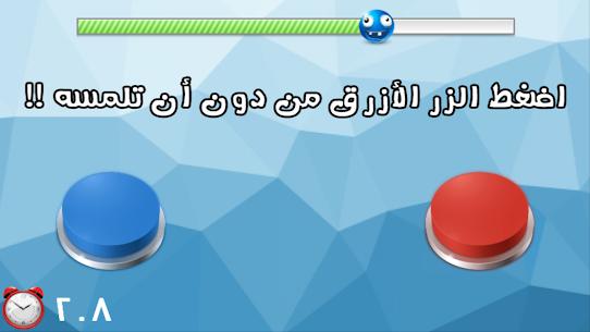 لعبة اختبار الهبل 1 App Latest Version Download For Android and iPhone 4