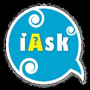 iAsk – 好問
