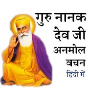 Guru Nanak Dev Ji Ke Anmol Vichar