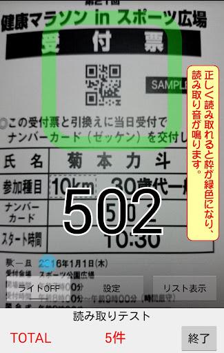QRu30c1u30a7u30c3u30afu30a4u30f3 1.0.7 Windows u7528 8