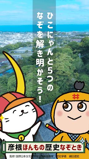 Hikone Mystery Tour 1.0.3 Windows u7528 1