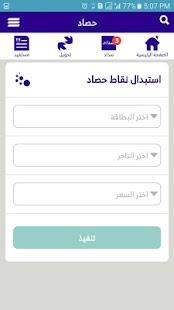 RiyadMobile - náhled