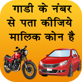 Tải How to Find Vehicle Owner Detail APK