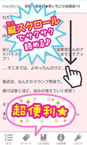 野いちご読書 【無料で読める人気携帯小説】