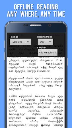 Ponniyin Selvan (Kalki) Tamil 20.0 screenshot 369451