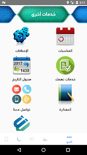 Omani Calendar- screenshot thumbnail