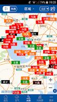 Screenshot of 蔚蓝地图
