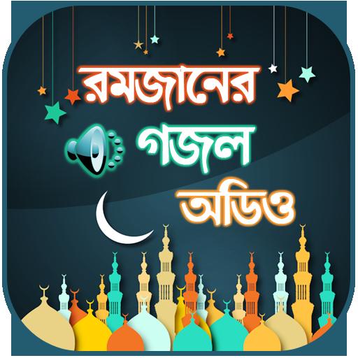 রমজানের গজল অডিও ~ Islamic Gojol Bangla