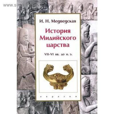 История Мидийского царства VII-VI вв. до н. э.