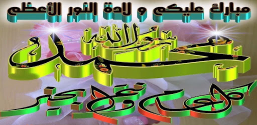 Image result for صور تهنئة بالمولد النبوي لحبيبك , أجمل صور التهاني