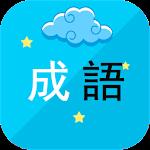 中華成語樂消 icon
