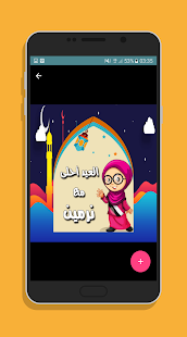إسمك في بطاقة تهنئة عيد الأضحى 2017- صورة مصغَّرة للقطة شاشة